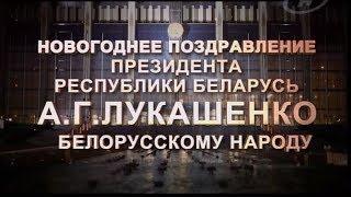 Новогоднее обращение А. Г. Лукашенко - 2014