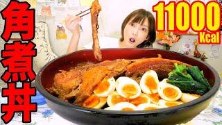 YouTube動画:【大食い】巨大角煮丼が激ウマ!柔らかトロトロ豚バラとゆで卵にマヨネーズかけたら美味しい![パインアメサワー][6kg][11000kcal]【木下ゆうか】