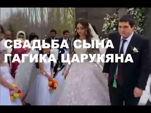 Свадьба сына Гагика Царукяна / Gagik Tsarukyani Vordu Harsanikna / Գագիկ Ծառուկյանի որդու հարսանիքը