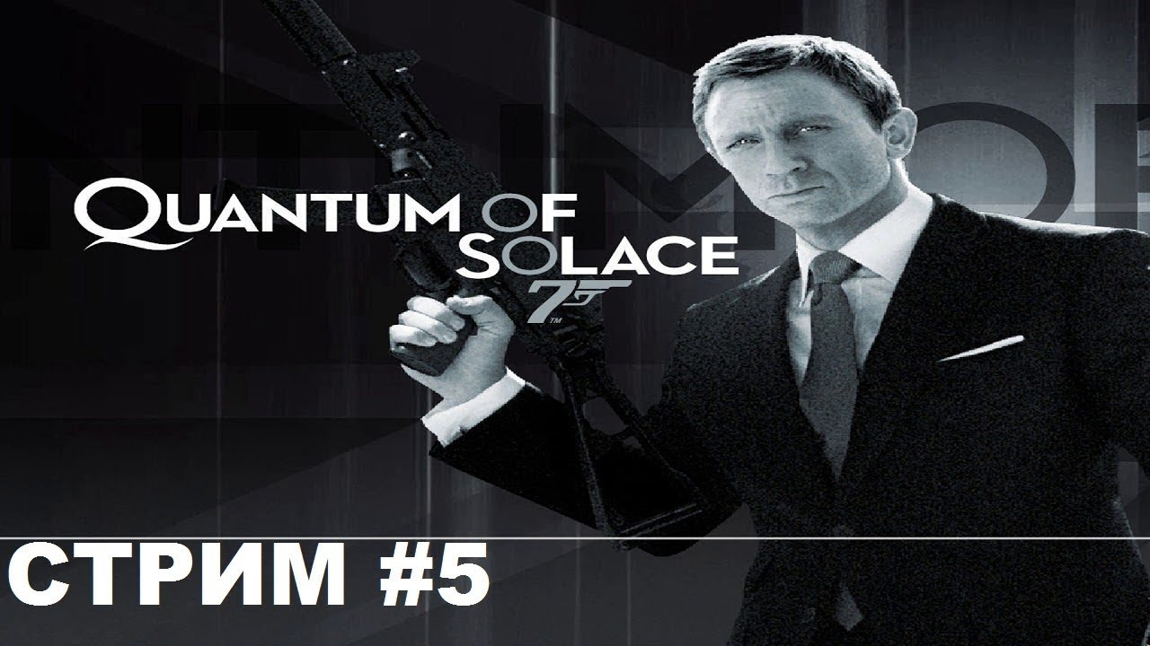 007: Quantum of Solace 2008 Стрим #5 Играет Дмитрий Бонд
