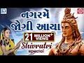 Nagar Mein Jogi Aaya - Mahashivratri Special Song | Poonam Gondaliya | Super Hit Shiv Bhajan