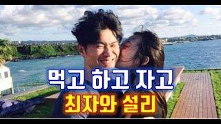 '먹고자고하고' 다이나믹 듀오 8집앨범 수록곡[설리]