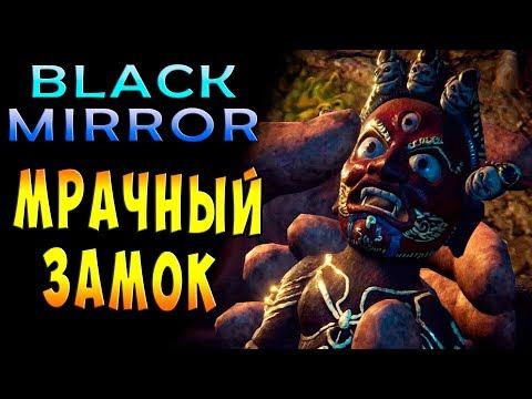 ПРИБЫЛИ В МРАЧНЫЙ ЗАМОК - Black Mirror (Черное зеркало) Хоррор прохождение #1