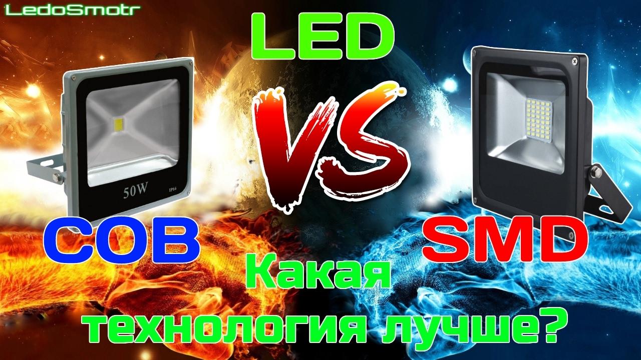 Сравнение светодиодных прожекторов на COB и SMD светодиодах! Какая технология лучше?