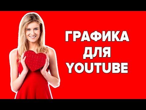Графика Для YouTube Как Сделать Бомбовую Превьюшку Картинку Для Вашего Видео