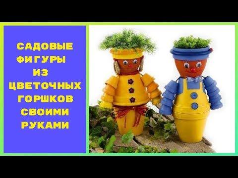 Фигурки для цветочных горшков своими руками
