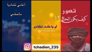 أغاني تشادية .. ماتمشي .. فرج الحلواني Faradj Halawani