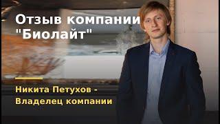 Отзыв о SolarWeb — Biolight.com.ua (Никита Петухов), продвижение производственной компании