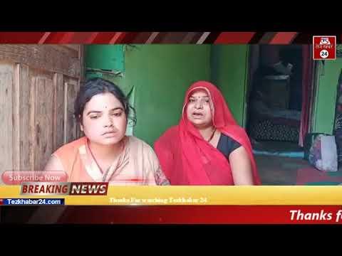 लाॅक डाउन के बीच घर में घुसकर युवक की हत्या से फैली सनसनी||Tezkhabar24 Subscribe Now||
