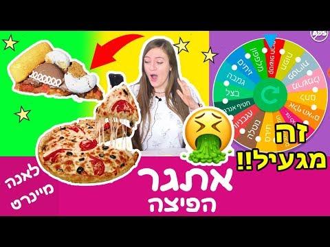 אתגר גלגל המזל – אתגר הפיצה הכי מגעיל בעולם! איך להכין פיצה גרועה בטירוף