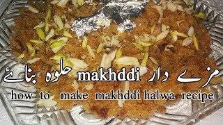 Makhandi halwa | try kre easy or Tasty makhandi halwa | makhandi halwa recipe | Tasty halwa recipe