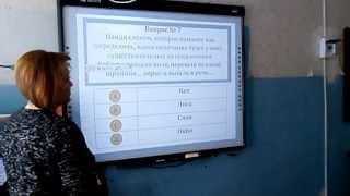 Фрагмент урока с использованием системы PROClass