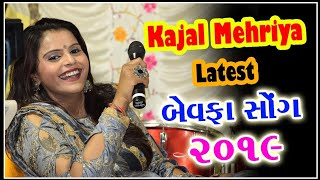 Kajal maheriya letest new mp3 song 2019 bewafa song letest