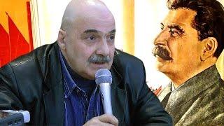 Арсен Мартиросян. Сталин в Истории и современности