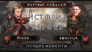 Diablo 3 Мертвый Нефалем Лучшие моменты марафона Nexperto challenge