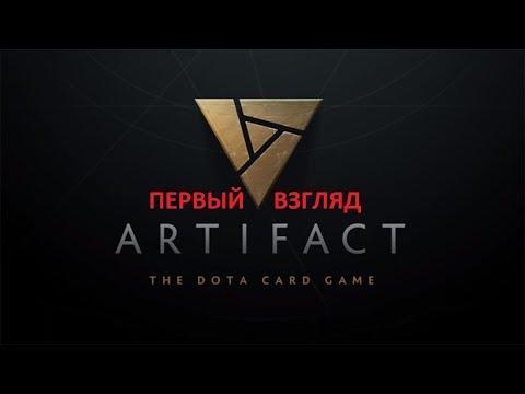 ДОНАТ ФЕСТ ОТ VALVE - первый взгляд на карточную игру Artifact