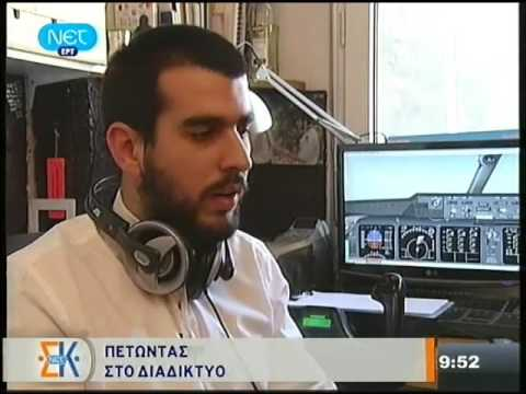 Flight Simulator in Hellenic TV ERT-NET