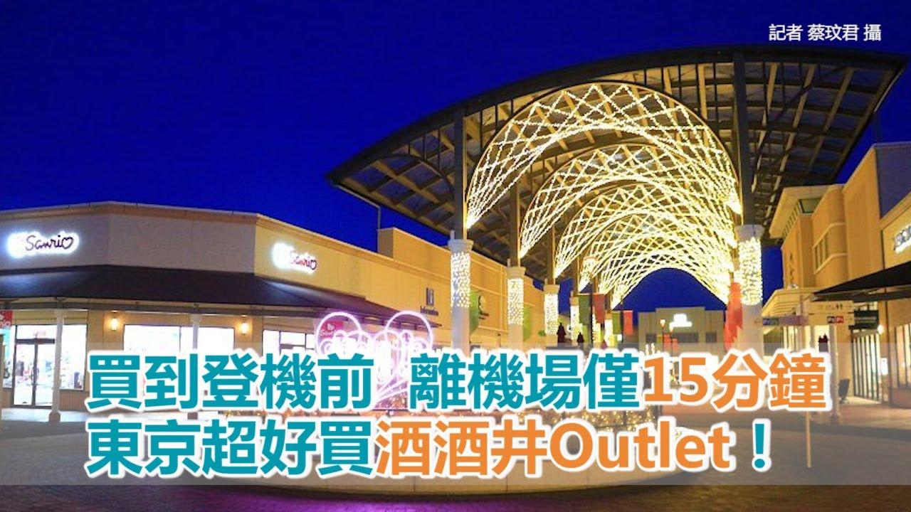 買到登機前!離成田機場僅15分 東京超好買酒酒井Outlet - YouTube