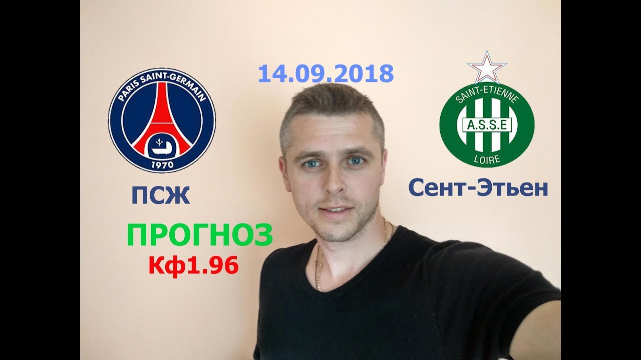 ПСЖ – Сент-Этьен. Прогноз чемпионата Франции