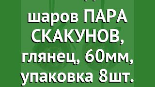 Набор ёлочных новогодних шаров ПАРА СКАКУНОВ, глянец, 60мм, упаковка 8шт. обзор 299-60181C/S-8FM