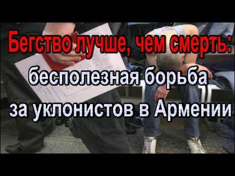 Бегство лучше, чем смерть: бесполезная борьба за уклонистов в Армении