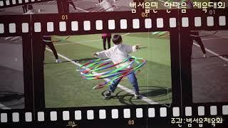 #울산 울주군 제63회 범서읍민 한마음 체육대회 (드론…