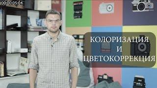 Колоризация и Цветокоррекция - 100 Секунд о Видео е11(Больше интересного смотри на сайте - http://kaddr.com Колоризация - это процесс преобразования черно-белого фото..., 2014-07-18T07:40:23.000Z)