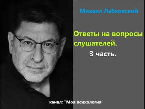 Лабковский Ответы на вопросы слушателей 3 часть