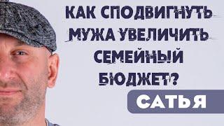 Сатья Как сподвигнуть мужа увеличить семейный бюджет Вопросы ответы Пермь 2018
