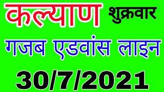 KALYAN MATKA 26/7/2021 | जबरदस्त लाइन | Luck satta matka trick | Sattamatka | Kalyan | कल्याण