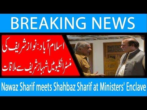 Nawaz Sharif meets Shahbaz Sharif at Ministers' Enclave | 12 Dec 2018 | 92NewsHD