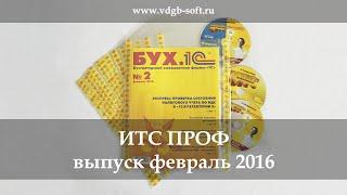Новинки - Февральский выпуск ИТС ПРОФ 2016 года(, 2016-02-25T12:12:26.000Z)