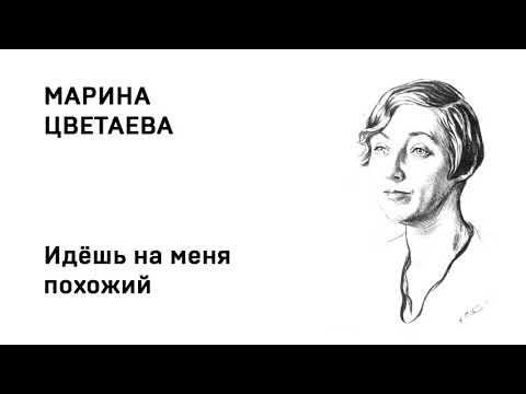 Марина Ивановна Цветаева Идёшь на меня похожий Учи стихи легко Аудио Стихи Слушать Онлайн