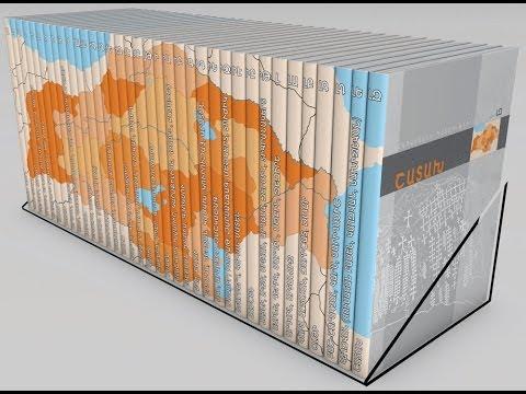 Գովազդ Հայաստանի Պատմություն գրքաշարի: