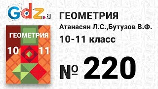 № 220 - Геометрия 10-11 класс Атанасян