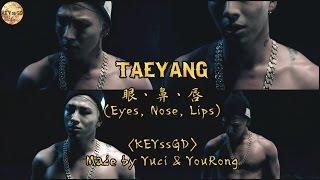 [韓中字]TAEYANG - 眼, 鼻, 唇 (눈, 코, 입) (Eyes, Nose, Lips)