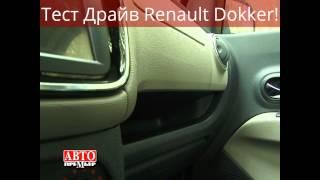 Тест Драйв Renault Dokker!