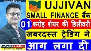 Ujjivan Small Finance Bank Share Price Latest News | 01