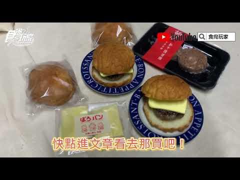 流口水了!胡同新「冰火菠蘿包+和牛漢堡排」邪惡組合,加碼開賣「安東雞韓式年糕」【食尚玩家帶你吃】
