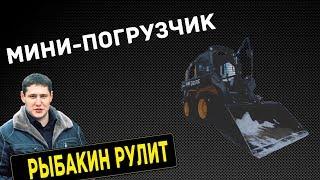 Рыбакин Рулит - Мини-погрузчик