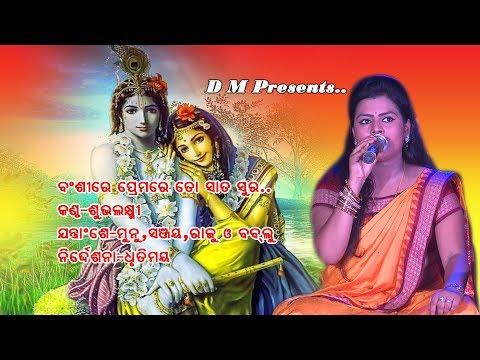 Bansi Re Premare To (ବଂଶୀରେ ପ୍ରେମରେ ତୋ) | Subhalaxmi | Odia Devotional Vajan