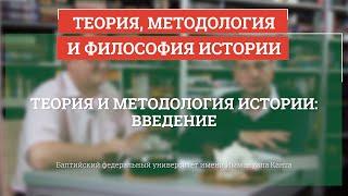 Введение - Теория, методология и философия истории