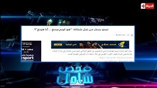 بالفيديو..ميدو: «كريم حسن شحاتة مينفعش يبقى مذيع»