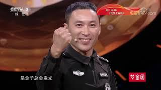 [黄金100秒]刑警表演单口相声真是少见 不会说话的搭档成主要笑点| CCTV综艺