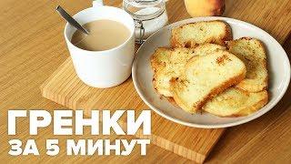 Гренки для завтрака с яйцом и молоком