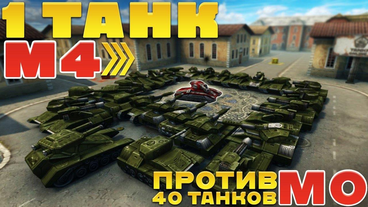 Of 40 танк видео