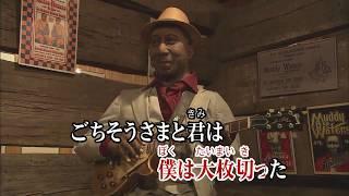 任天堂 Wii Uソフト カラオケJOYSOUND なごり寿司~なごり雪~ 嘉門達夫...