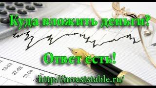 ПАММ инвестирование. Куда лучше инвестировать.(Инвестиции в прибыльные проекты - http://investstable.ru/ Альпари Index TOP 20 FX - http://investstable.ru/?page_id=12 AForex ..., 2014-09-17T13:54:45.000Z)