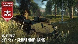 ЗУТ-37 - УНИКАЛЬНЫЙ ТАНК в WAR THUNDER