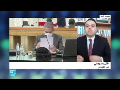 أين وصل لبنان في مفاوضاته مع صندوق النقد الدولي؟  - نشر قبل 18 ساعة